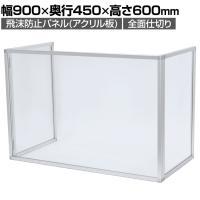 飛沫防止パネル アクリル板 全面仕切りタイプ 三面自立型 透明 折りたたみ可能 1.5mm厚 デスクパーテーション...