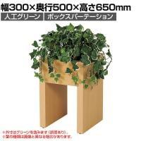ベルク フェイクグリーン 観葉植物 人工 ボックスパーテーション GR2203 幅300×奥行500×高さ650m...