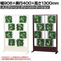 観葉植物 人工 グリーンパーテーション マスタイプ 幅906×奥行400×高さ1300mm 国産