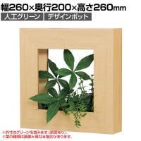 インテリアグリーン アートパネル風デザインポット ボックス 幅260×高さ260mm【ナチュラル】
