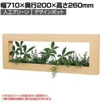 インテリアグリーン アートパネル風デザインポット ボックス 幅710×高さ260mm【ナチュラル】