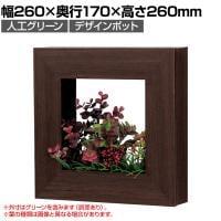 インテリアグリーン アートパネル風デザインポット ボックス 幅260×高さ260mm【ダーク】