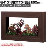 インテリアグリーン アートパネル風デザインポット ボックス 幅410×高さ260mm【ダーク】