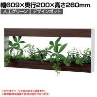 インテリアグリーン アートパネル風デザインポット ツイン 幅609×高さ260mm【ダーク】