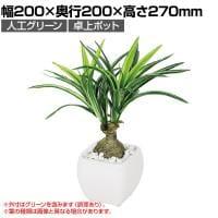 ベルク  フェイクグリーン インテリアグリーン 観葉植物 人工 卓上ミニポット GR4111
