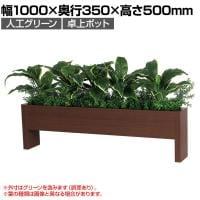 ベルク  フェイクグリーン インテリアグリーン 観葉植物 人工 卓上ポット GR4250