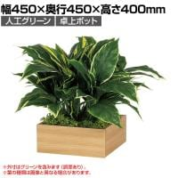 ベルク  フェイクグリーン インテリアグリーン 観葉植物 人工 卓上ポット GR4281