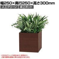 ベルク  フェイクグリーン インテリアグリーン 観葉植物 人工 卓上ポット GR4293
