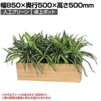 ベルク  フェイクグリーン インテリアグリーン 観葉植物 人工 卓上ポット GR4320