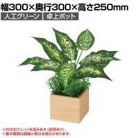 ベルク  フェイクグリーン インテリアグリーン 観葉植物 人工 卓上ミニポット GR4382