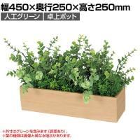 ベルク  フェイクグリーン インテリアグリーン 観葉植物 人工 卓上ポット GR4388