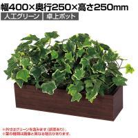 ベルク  フェイクグリーン インテリアグリーン 観葉植物 人工 卓上ポット GR4394