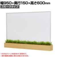 アクリルパネル スモークタイプ オフィスグリーン デスク/テーブル用 950×150×600 GR4420