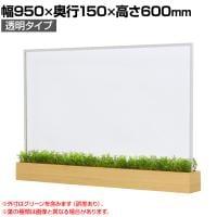アクリルパネル 透明タイプ オフィスグリーン デスク/テーブル用 950×150×600 GR4422