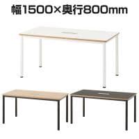 ビネイル ミーティングテーブル 配線ボックス付き 会議用テーブル 会議テーブル 幅1500×奥行800×高さ720mm