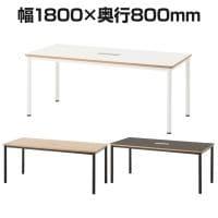 ビネイル ミーティングテーブル 配線ボックス付き 会議用テーブル 会議テーブル 幅1800×奥行800×高さ720mm