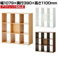 3列3段 木製 オープンシェルフ オープン棚 格子型 幅1079×奥行390×高さ1100mm セルボ 【ホワイト...