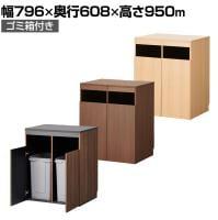 セルボ ゴミ箱収納用カウンター ゴミ箱2個セット (ベルク 70S 角型 70Lサイズ) 木製 幅796×奥行60...