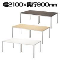 フリーアドレスデスク オフィステーブル 配線収納付き 幅2100×奥900×高さ700mm ホワイト・ナチュラル・...