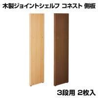 コネスト 側板 3段用 2枚入り 木製ジョイントシェルフ【ナチュラル・ダークブラウン】