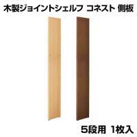 【ナチュラル:9月中旬入荷予定】コネスト 側板 5段用 1枚入り 木製ジョイントシェルフ【ナチュラル・ダークブラウン】