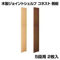 コネスト 側板 5段用 2枚入り 木製ジョイントシェルフ【ナチュラル・ダークブラウン】