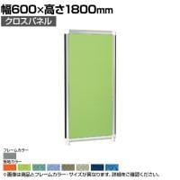 布張りパネル グレーフレーム 幅600×高さ1800mm OG-186C-G