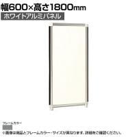 ホワイトアルミパネル グレーフレーム 幅600×高さ1800mm OG-186S-G