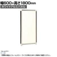 ホワイトアルミパネル シルバーフレーム 幅600×高さ1800mm OG-186S-S