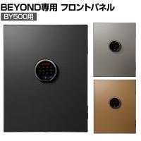 [オプション]ディプロマット BEYOND(ビヨンド)専用 フロントパネル BY500FP