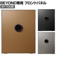 [オプション]ディプロマット BEYOND(ビヨンド)専用 フロントパネル BY700FP