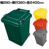 DALTON プラスチック トラッシュカン 18L ごみ箱 幅290×奥行320×高さ400mm