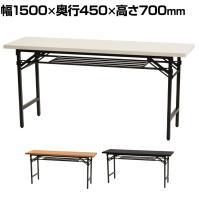 会議用テーブル 折りたたみテーブル 幅1500×奥行450×高さ700mm 棚付き 【チーク・ホワイト・ブラック】