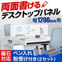 机上ホワイトボードパネル 幅1200用 デスクトップパネル 机上 間仕切り