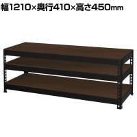 メタル&ウッドラック テレビ棚板3段 耐荷重90kg(棚板1枚あたり30kg) ロー棚板 幅1210×奥行410×...