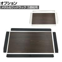 [オプション] メタル&ウッドラック用 3連結ボードセット 1枚組