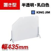 KINGJIM(キングジム) デスクトップパネル「タテテ」サイドパネル 置き型 半透明・乳白色 幅435×奥行10...
