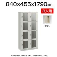 【エーコー】 ベーシックロッカー(アクリル窓付)/錠なし/2列4段/EI-ER24A-01
