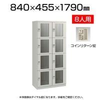 【エーコー】 ベーシックロッカー(アクリル窓付)/コインリターン錠/2列4段/EI-ER24A-03