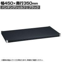 エレクター(ERECTA) パンチングシェルフ ブラック 幅450×奥行350mm H1418PB1