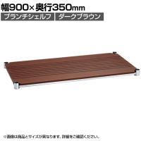エレクター(ERECTA) branch shelf ダークブラウン 幅900×奥行350mm H1436BB1