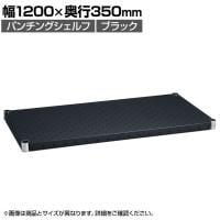 エレクター(ERECTA) パンチングシェルフ ブラック 幅1200×奥行350mm H1448PB1