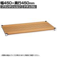 エレクター(ERECTA) branch shelf ナチュラル 幅450×奥行450mm H1818BN1