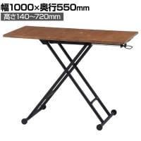 昇降テーブル シルビア 無段階高さ調整 ガス圧ダンパー仕様 スリムサイズ 在宅勤務 幅1000×奥行550×高さ1...