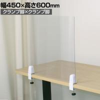 飛沫遮断パネル A-PET素材 クランプ×クランプタイプ デスク天板取り付け可 幅450×高さ600mm