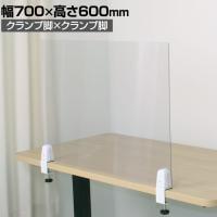飛沫遮断パネル A-PET素材 クランプ×クランプタイプ デスク天板取り付け可 幅700×高さ600mm