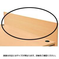 [オプション]fantoni GF・GT デスクトップパネル 幅1600mm用 幅1600×奥行18×高さ430m...