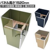 プラス(PLUS)TFパネル G型個室単体型 集中ブース