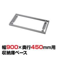 【次回入荷未定】Garage(ガラージ)/colormarche/カラーマルシェ ストレージL6 ベース 幅900...