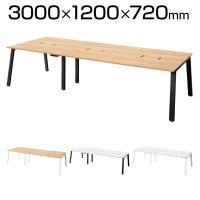 MRフリースタイルデスク フリーアドレスデスク 会議テーブル おしゃれ 幅3000mm 配線収納付 GA-MR3012